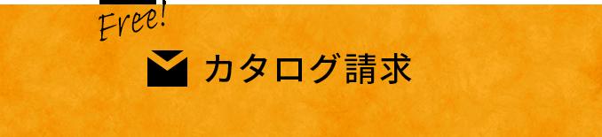 カタログ請求・お問い合わせ リンクバナー