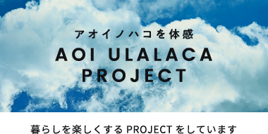 AOI ULALACA PROJECT リンクバナー