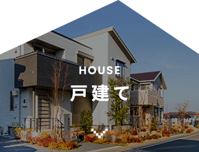 HOUSE 戸建て アンカーリンク