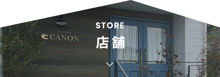 STORE 店舗 アンカーリンク
